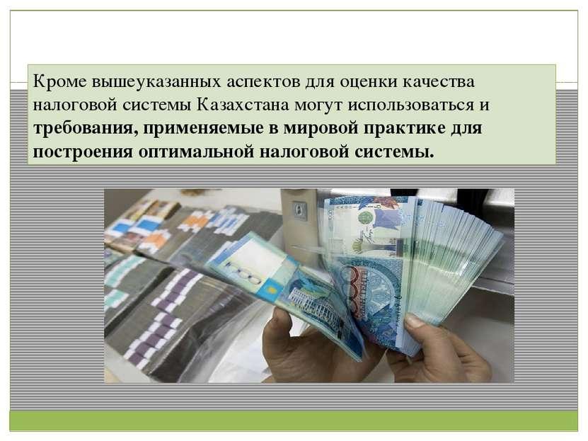 Кроме вышеуказанных аспектов для оценки качества налоговой системы Казахстана...