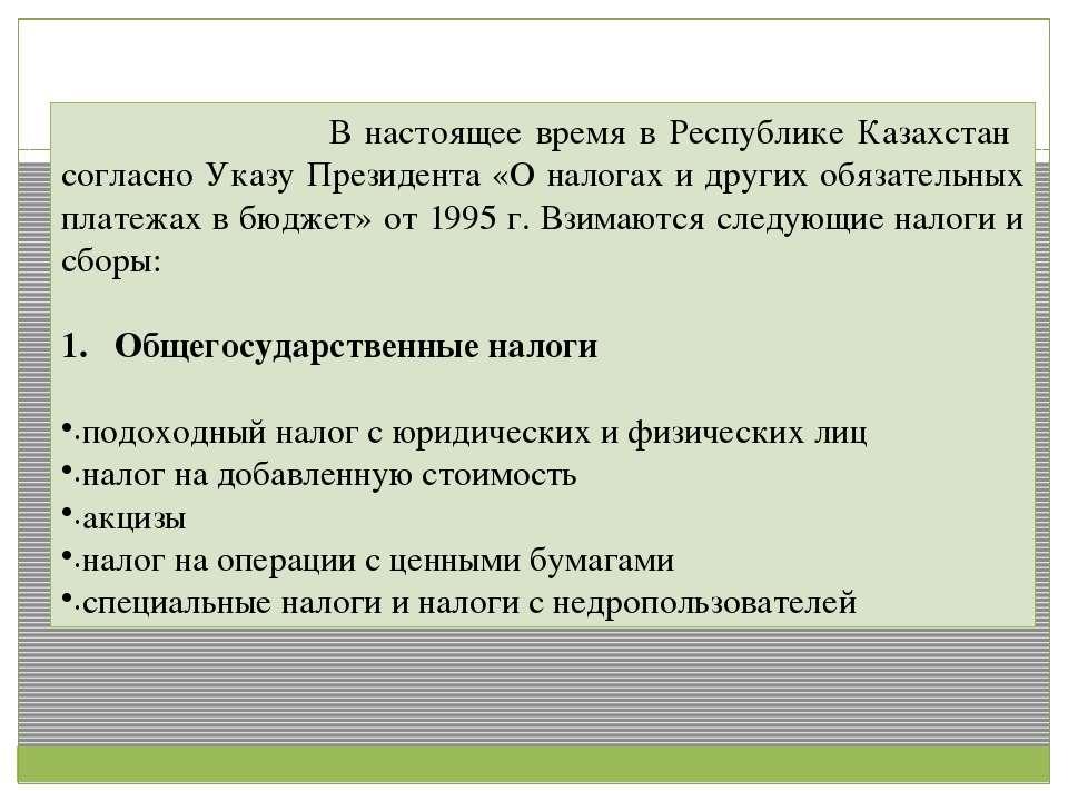 В настоящее время в Республике Казахстан согласно Указу Президента «О налогах...