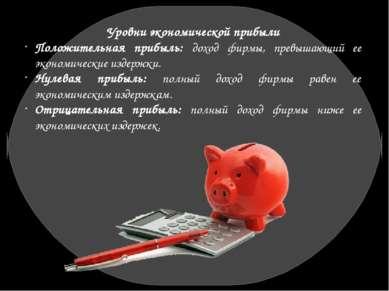 Уровни экономической прибыли Положительная прибыль: доход фирмы, превышающий ...