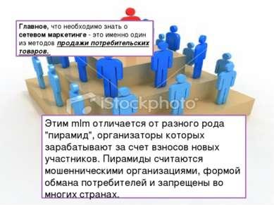 """Этим mlm отличается от разного рода """"пирамид"""", организаторы которых зарабатыв..."""