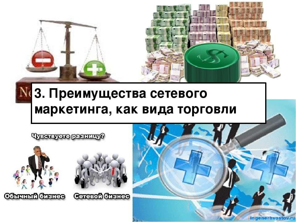 3. Преимущества сетевого маркетинга, как вида торговли