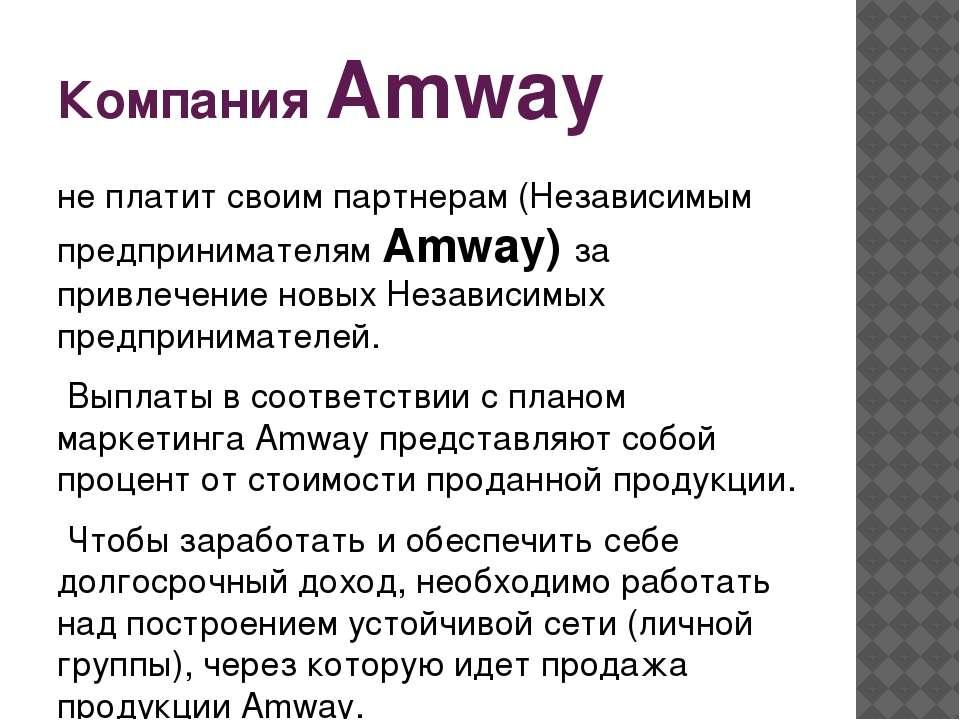Компания Amway не платит своим партнерам (Независимым предпринимателям Amway)...