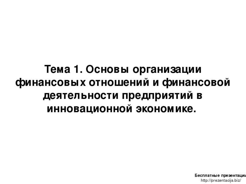 Тема 1. Основы организации финансовых отношений и финансовой деятельности пре...