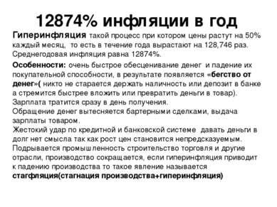 12874% инфляции в год Гиперинфляция такой процесс при котором цены растут на ...