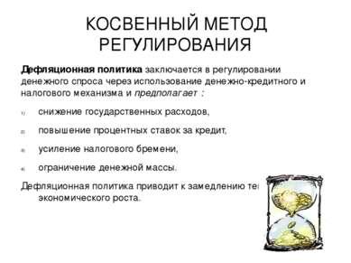 КОСВЕННЫЙ МЕТОД РЕГУЛИРОВАНИЯ Дефляционная политика заключается в регулирован...