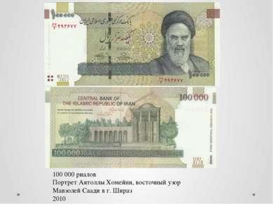 100 000 риалов Портрет Аятоллы Хомейни, восточный узор Мавзолей Саади в г. Ши...