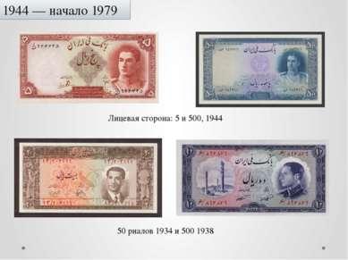 1944 — начало 1979 Лицевая сторона: 5 и 500, 1944 50 риалов 1934 и 500 1938