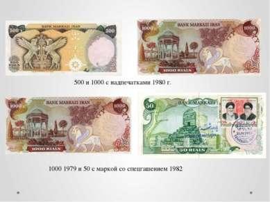 500 и 1000 с надпечатками 1980 г. 1000 1979 и 50 с маркой со спецгашением 1982