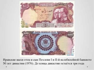 Иранские шахи отец и сын Пехлеви I и II-й на юбилейной банкноте 50 лет династ...