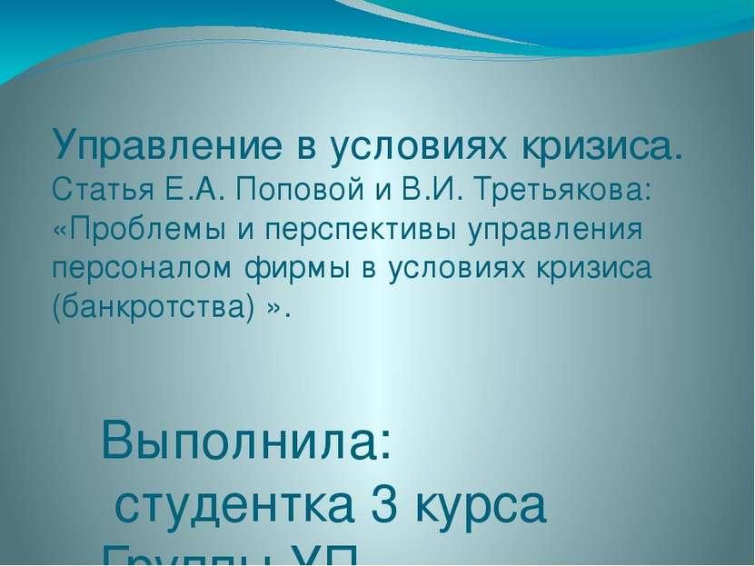 Управление в условиях кризиса. Статья Е.А. Поповой и В.И. Третьякова: «Пробле...