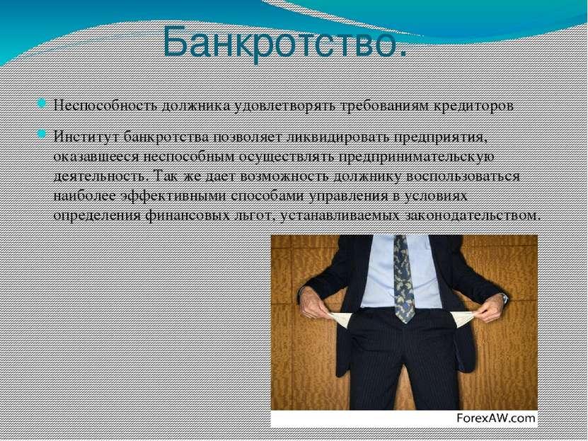 Банкротство. Неспособность должника удовлетворять требованиям кредиторов Инст...