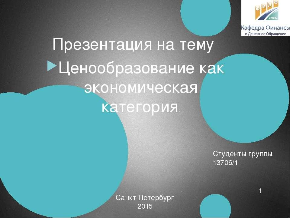 Презентация на тему Ценообразование как экономическая категория. Санкт Петерб...