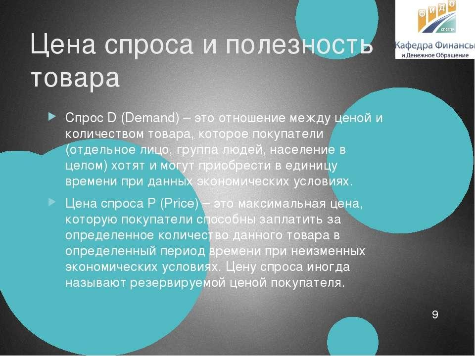 Цена спроса и полезность товара Спрос D (Demand) – это отношение между ценой ...