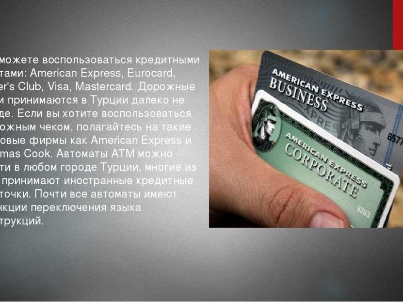 Вы можете воспользоваться кредитными картами: American Express, Eurocard, Din...