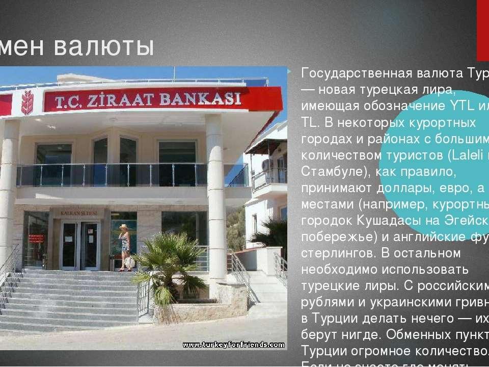 Обмен валюты Государственная валюта Турции — новая турецкая лира, имеющая обо...