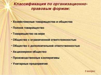 Классификация по организационно-правовым формам: Хозяйственные товарищества и...