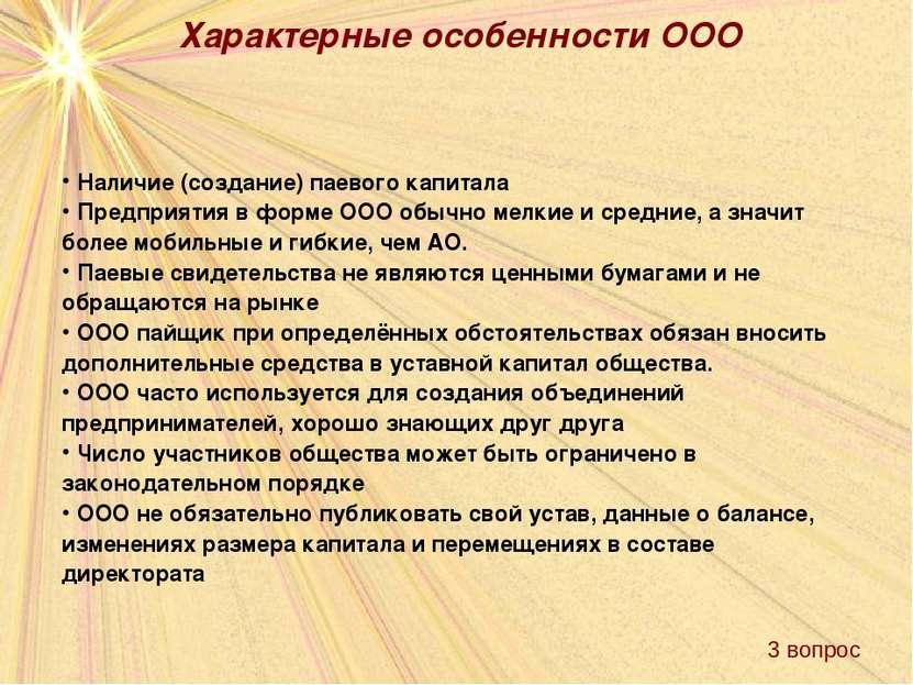 Характерные особенности ООО Наличие (создание) паевого капитала Предприятия в...