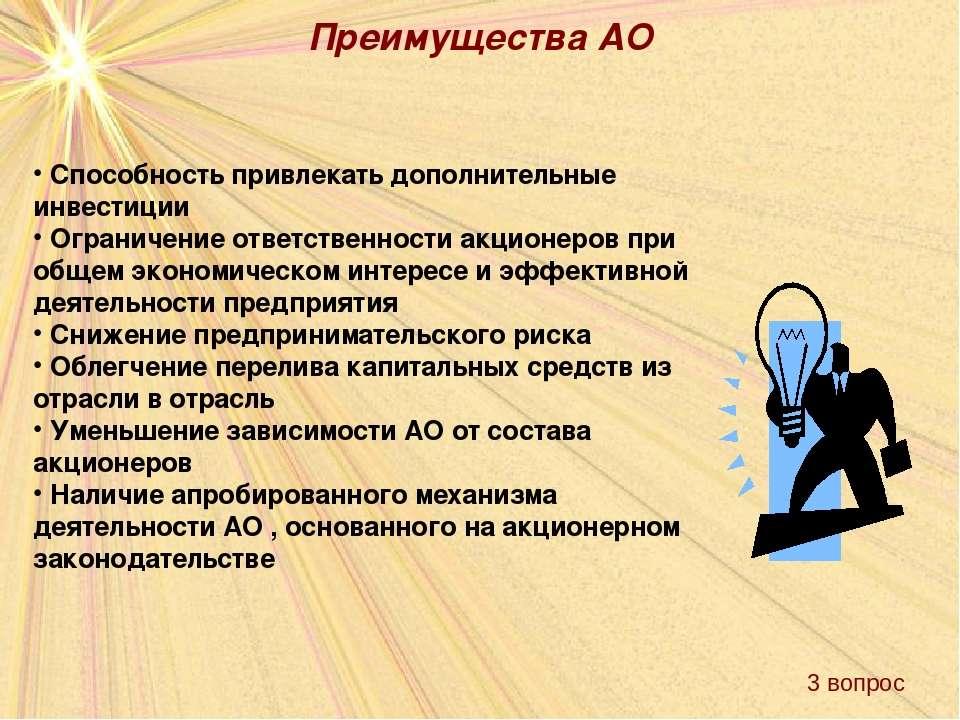 Преимущества АО Способность привлекать дополнительные инвестиции Ограничение ...