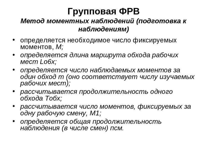 Групповая ФРВ Метод моментных наблюдений (подготовка к наблюдениям) определяе...
