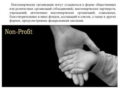 Некоммерческие организации могут создаваться в форме общественных или религио...
