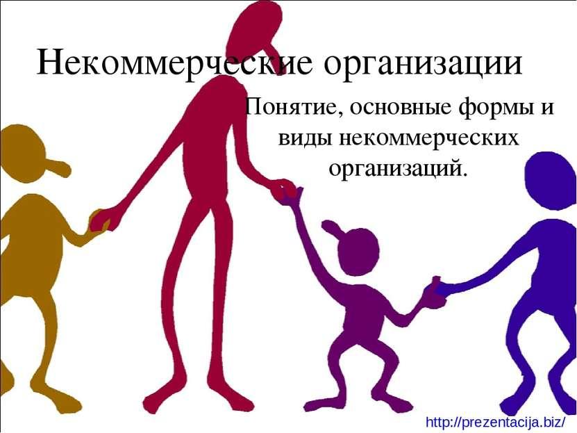 Некоммерческие организации Понятие, основные формы и виды некоммерческих орга...