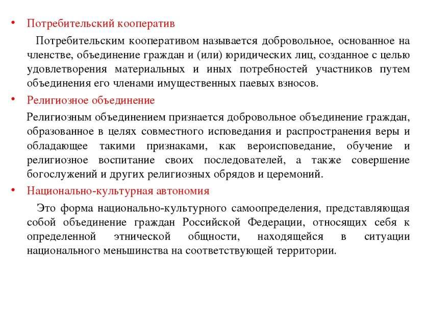 Потребительский кооператив Потребительским кооперативомназывается добровольн...