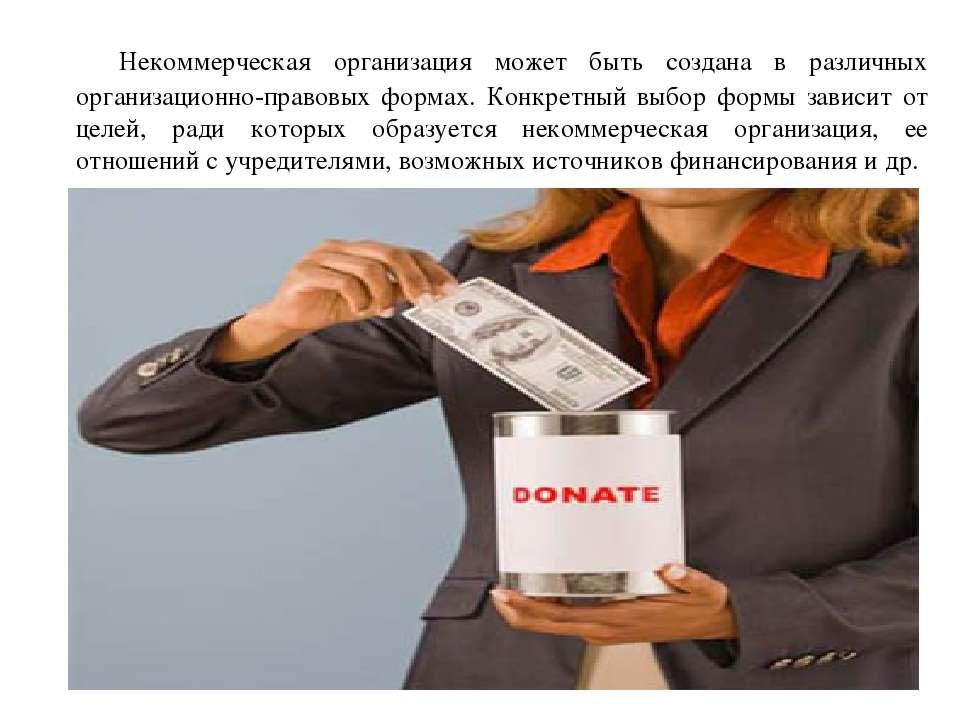 Некоммерческая организация может быть создана в различных организационно-прав...