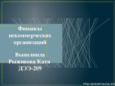 Финансы некоммерческих организаций Выполнила Рыжикова Катя ДЭЭ-209 http://pre...