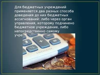 Для бюджетных учреждений применяется два разных способа доведения до них бюдж...