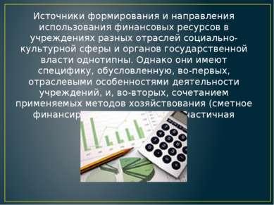 Источники формирования и направления использования финансовых ресурсов в учре...