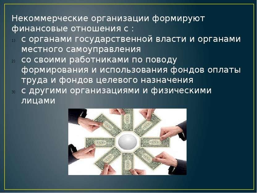 Некоммерческие организации формируют финансовые отношения с : с органами госу...
