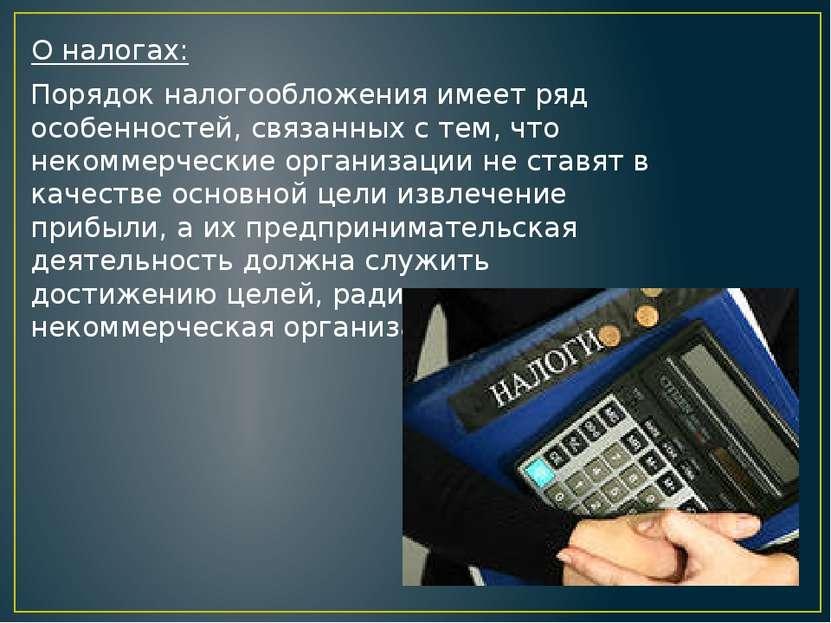Порядок налогообложения имеет ряд особенностей, связанных с тем, что некоммер...