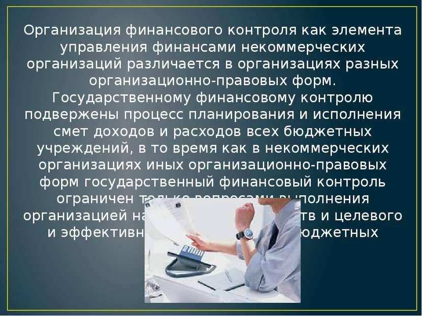Организация финансового контроля как элемента управления финансами некоммерче...