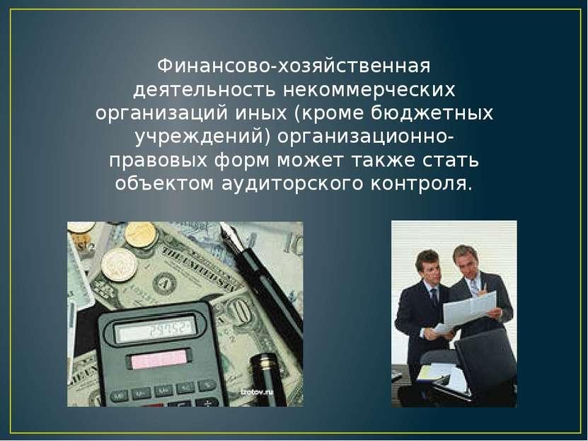 Финансово-хозяйственная деятельность некоммерческих организаций иных (кроме б...