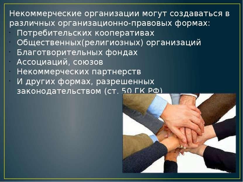 Некоммерческие организации могут создаваться в различных организационно-право...