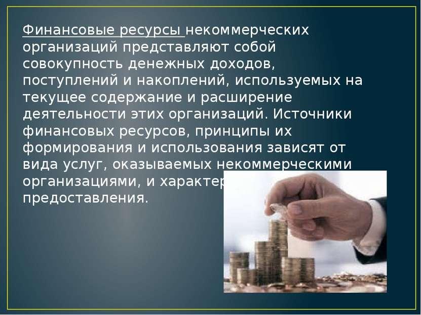 Финансовые ресурсы некоммерческих организаций представляют собой совокупность...