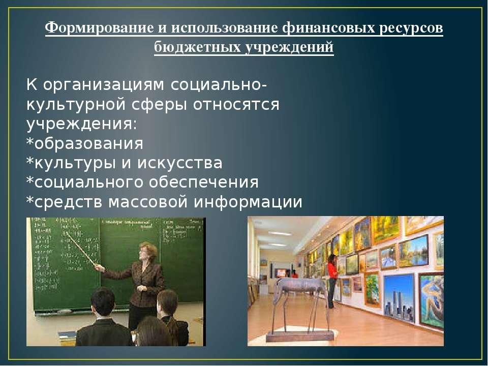 К организациям социально-культурной сферы относятся учреждения: *образования ...