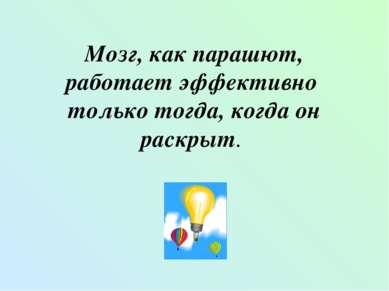 Мозг, как парашют, работает эффективно только тогда, когда он раскрыт.