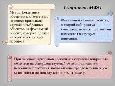 Сущность МФО Метод фокальных объектов заключается в переносе признаков случай...