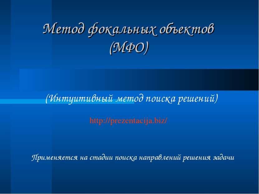 Метод фокальных объектов (МФО) (Интуитивный метод поиска решений) Применяется...