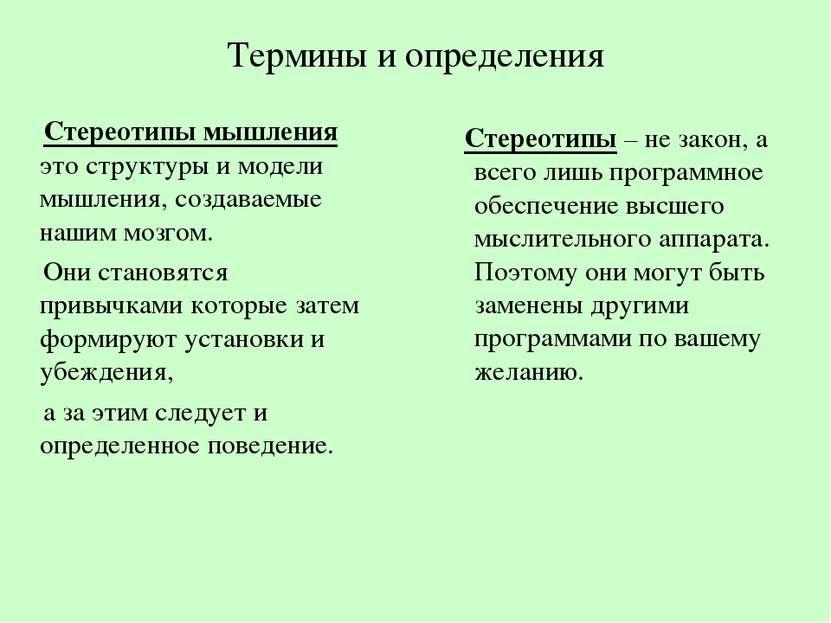 Термины и определения Стереотипы мышления это структуры и модели мышления, со...