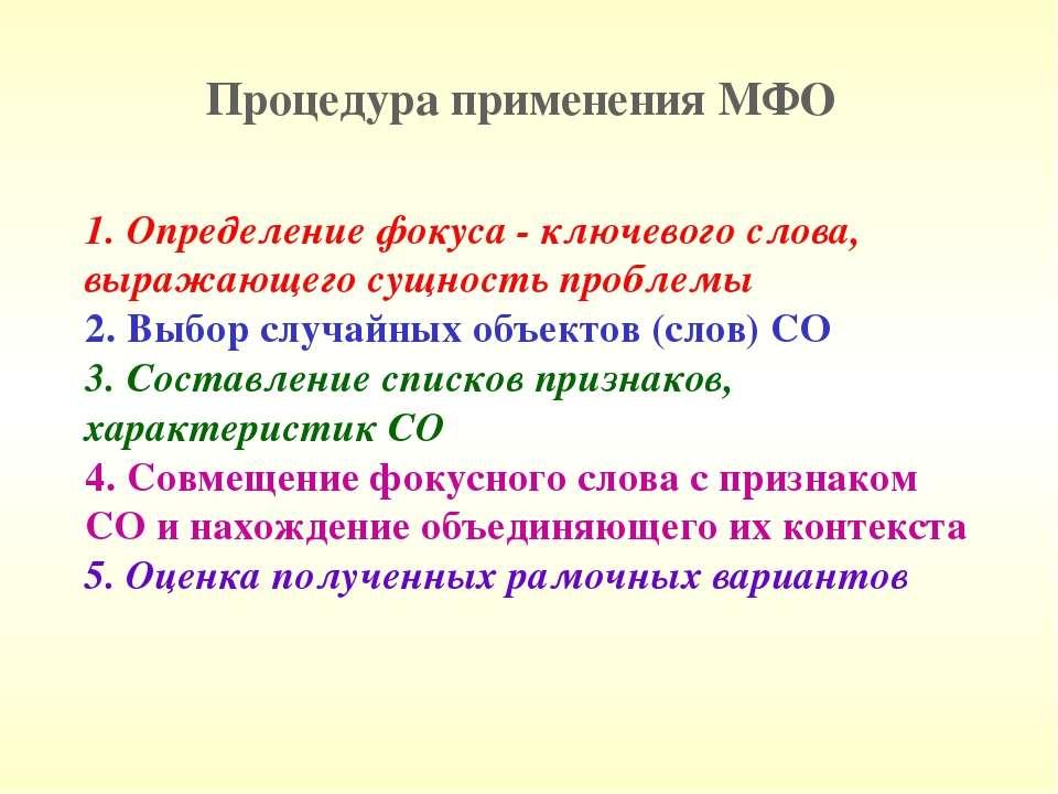 Процедура применения МФО 1. Определение фокуса - ключевого слова, выражающего...