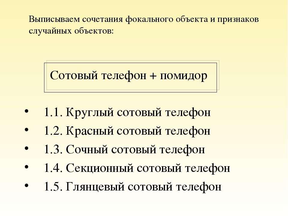 Выписываем сочетания фокального объекта и признаков случайных объектов: Сотов...