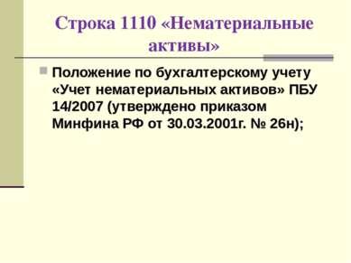 Строка 1110 «Нематериальные активы» Положение по бухгалтерскому учету «Учет н...