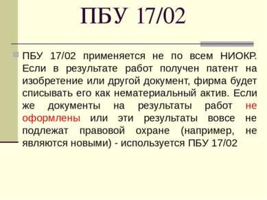 ПБУ 17/02 ПБУ 17/02 применяется не по всем НИОКР. Если в результате работ пол...