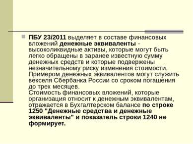 ПБУ 23/2011 выделяет в составе финансовых вложений денежные эквиваленты - выс...