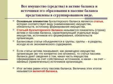 Все имущество (средства) в активе баланса и источники его образования в пасси...