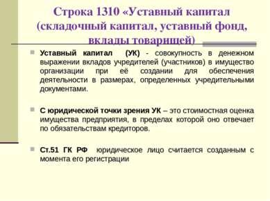 Строка 1310 «Уставный капитал (складочный капитал, уставный фонд, вклады това...