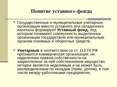 Понятие уставного фонда Государственные и муниципальные унитарные организации...