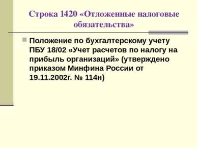 Строка 1420 «Отложенные налоговые обязательства» Положение по бухгалтерскому ...